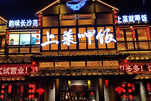 Guangbaisi lighting design case - serving and sipping food in Foshan